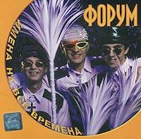 Forum. Imena na vse vremena (Kvadro-Disk) - Forum