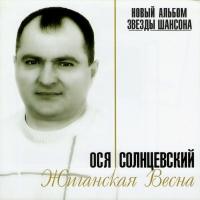 Osya Solntsevskiy. Zhiganskaya vesna - Osya Solntsevskiy