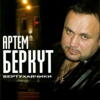 Артем Беркут. Вертухайчики - Артем Беркут