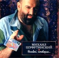Mihail SHufutinskij. Nalivaj, pogovorim... - Mikhail Shufutinsky