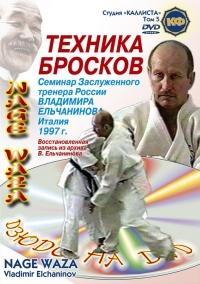 Judo. Nage–waza. Wladimir Eltschaninow. Technika broskow w stojke. Tom 5 - Dmiytrij Pawlow, Vladimir Elchaninov