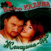 Viktor Kalina. Zhenshchina-beda - Viktor Kalina