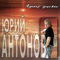 Yuri Antonov. Lunnaya dorozhka - Yuriy Antonov