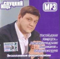 Игорь Слуцкий (mp3) - Игорь Слуцкий