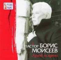 Boris Moiseew. Pastor - Boris Moiseev