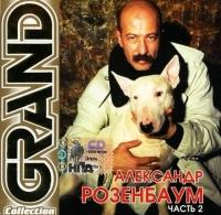 Aleksandr Rozenbaum. Grand Collection. CHast 2 - Alexander Rosenbaum