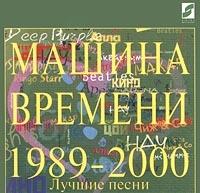 Luchshie pesni  1989-2000 - Mashina vremeni