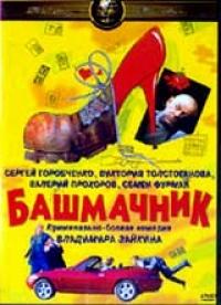 Baschmatschnik - Vladimir Zaykin, Yuriy Lyubshin, Viktoriya Tolstoganova, Valeriy Prohorov, Sergej Gorobchenko, Dmitriy Nazarov, Semen Furman