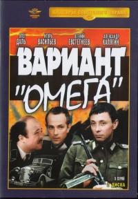 Omega Option (Variant Omega) (2 DVD) - Antonis Voyazos, Nikolay Leonov, Yakov Rivosh, Vladimir Trofimov, Aleksandr Kalyagin, Evgeniy Evstigneev, Oleg Dal