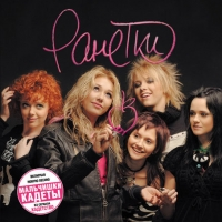 Ranetki. Ranetki (2007) - Ranetki
