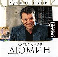 Aleksandr Dyumin. Luchshie pesni. Novaya kollektsiya - Aleksandr Dyumin