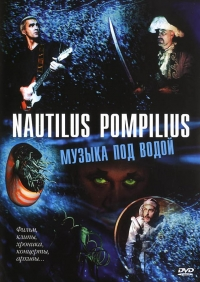 Nautilus Pompilius. Музыка под водой - Наутилус Помпилиус