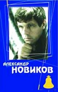Александр Новиков. Гоп-стоп шоу - Александр Новиков