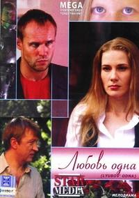 The one and only love (Ljubow odna) - Igor Kopylov, Vitaliy Mukanyaev, Stepan Kovalenko, Vladislav Ryashin, Valentin Opalev, Igor Chernevich, Maksim Averin