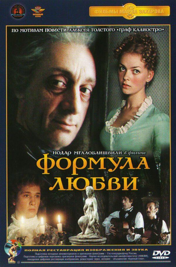 Elena valyushkina formula lyubvi 1984 10