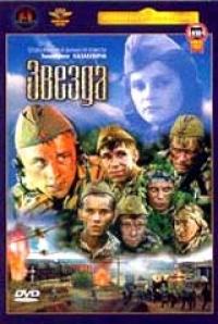 Stern (Zwezda) (Mosfilm 2002 god) - Nikolay Lebedev, Aleksej Rybnikov, Emmanuil Kazakevich, Karen Shahnazarov, Aleksej Panin, Aleksej Kravchenko, Igor Petrenko