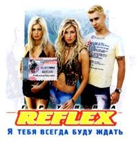 Reflex. YA tebya vsegda budu zhdat - Reflex