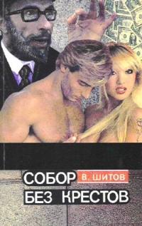 Собор Без Крестов  книга 1 - Владимир Шитов