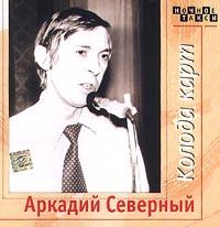 Аркадий Северный. Колода карт (2 CD) - Аркадий Северный