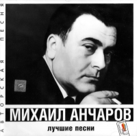 Mihail Ancharov. Luchshie pesni - Mihail Ancharov