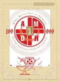 AMDH - Матерь кормящая Божеств и людей - Иоанн Святой Чаши