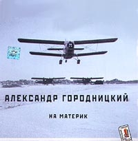 Александр Городницкий. На материк - Александр Городницкий