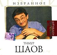 Timur SHaov. Izbrannoe. Novaya kollektsiya - Timur Shaov