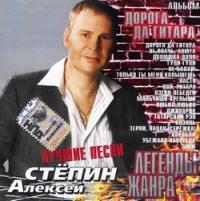 Алексей Степин. Легенды жанра. Дорога да гитара - Алексей Степин