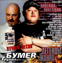 Группа Бумер. Легенды жанра. Москва-Магадан - Бумер (Группа БумеR)