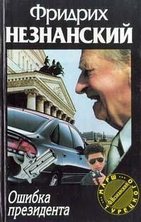 Ошибка Президента - Фридрих Незнанский