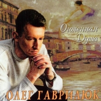 Oleg Gavrilyuk. Ogolennaya dusha - Oleg Gavrilyuk