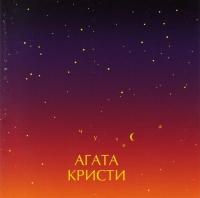 Agata Kristi. Chudesa - Agata Kristi group