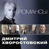 Дмитрий Хворостовский. Романсы - Дмитрий Хворостовский