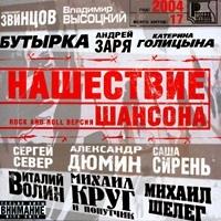 Various Artists. Nashestvie shansona - Aleksandr Dyumin, Mihail Krug, Mihail Sheleg, Aleksandr Zvincov, Vladimir Vysotsky, Butyrka , Gruppa M. Kruga