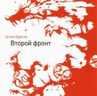 Agata Kristi. Vtoroy front - Agata Kristi group