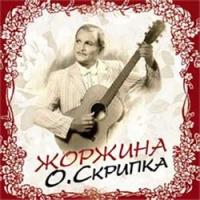 Олег Скрипка (Воплi Вiдоплясова). Жоржина - Олег Скрипка