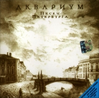Аквариум. Пески Петербурга - Аквариум
