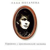 Alla Pugacheva. 11. Baryshnya s krestyanskoj zastavy - Alla Pugacheva