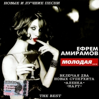 Ефрем Амирамов. Молодая... (The Best) - Ефрем Амирамов