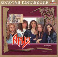 Ariya. Legendy russkogo roka - Ariya (Aria)