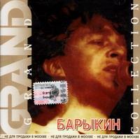 Aleksandr Barykin. Grand Collection - Aleksandr Barykin