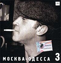 Vladimir Vysotskij. No 3. Moskva - Odessa (Melodiya) - Vladimir Vysotsky