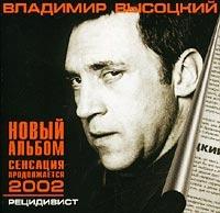 Рецидивист - Владимир Высоцкий