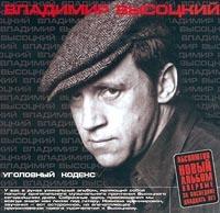 Vladimir Vysotskiy. Ugolovnyy Kodeks - Vladimir Vysotsky