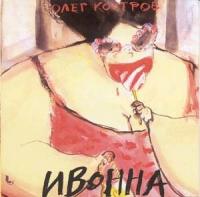 Oleg Kostrov. Ivonna (2000) - Oleg Kostrov