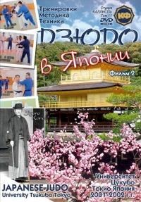 Japanese Judo. University Tsukuba Tokyo. Hirotaka Okada. Film 2. Tom 11 - Dmiytrij Pawlow