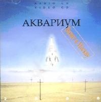 Аквариум. Визит в Москву (Audio CD + VCD) - Аквариум