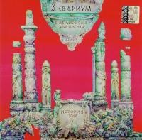 Аквариум. История. Том 4: Библиотека Вавилона - Аквариум