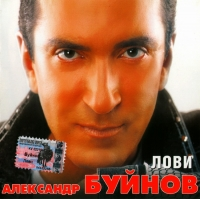 Александр Буйнов. Лови - Александр Буйнов