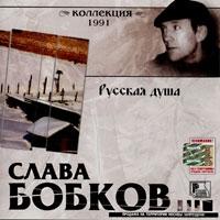 Слава Бобков. Русская Душа. Коллекция 1991 - Слава Бобков